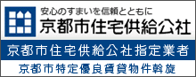 京都市住宅公共公社