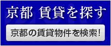 京都 賃貸を探す